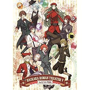 明治東亰恋伽 ~ハイカラ浪漫劇場5~ [DVD]