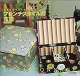 素敵な布でつくるフレンチスタイルの布箱 画像