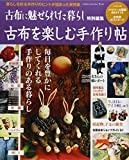 古布を楽しむ手作り帖 (Gakken Interior Mook)