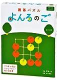 囲碁パズル よんろのご 新装版 ([バラエティ])