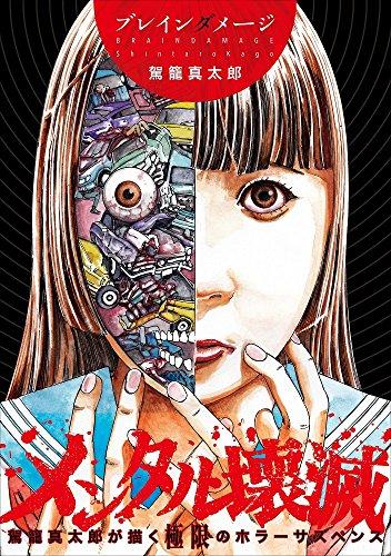 ブレインダメージ (ガムコミックス)