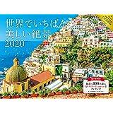 2020 世界でいちばん美しい絶景 カレンダー ([カレン...