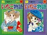 いちご物語 / 大島 弓子 のシリーズ情報を見る