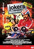 JOKERS THE MOVIE 俺たちロケットスタートマン![DVD]