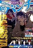 月刊コミック@バンチ 2018年4月号 [雑誌] (バンチコミックス)