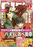 ASUKA CIEL (アスカ シエル) 2013年 03月号 [雑誌]