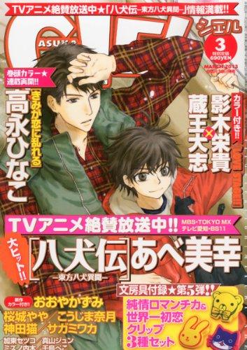 ASUKA CIEL (アスカ シエル) 2013年 03月号 [雑誌]の詳細を見る