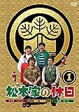 松本家の休日 1[DVD]