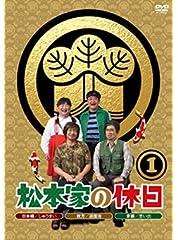 松本家の休日 1 (特典なし) [DVD]