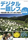 デジタル一眼レフで今森光彦と美しいにっぽんを撮る Vol.1 基礎編 [DVD]