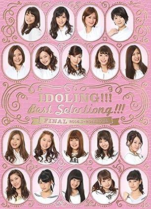 アイドリング!!!ベストセレクショング!!!ファイナル('14-'15) [Blu-ray]