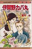 伊賀野カバ丸 6 (マーガレットコミックス)