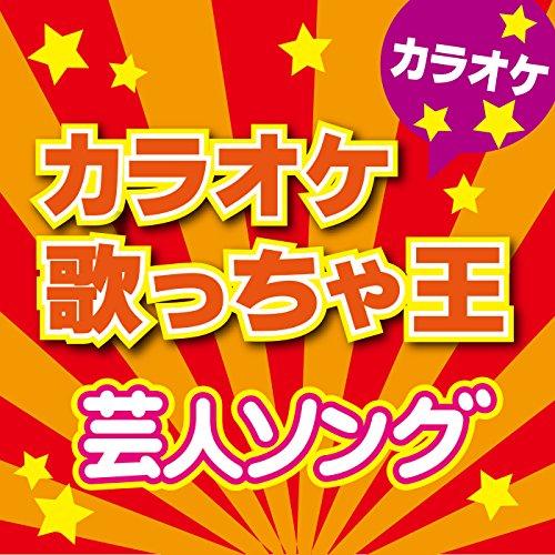 Amazon Music - カラオケ歌っち...