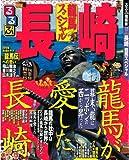 るるぶ長崎 龍馬スペシャル (るるぶ情報版 九州 17)