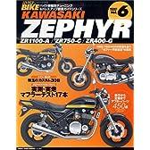 ハイハ゜ーハ゛イク VOL.6 Kawasaki Zephyr (バイク車種別チューニング&ドレスアップ徹底ガイド) (News mook―ハイパーバイク)