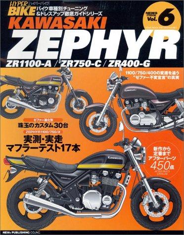 ハイハ゜ーハ゛イク VOL.6 Kawasaki Zephyr (バイク車種別チューニング&ドレスアップ徹底ガイド) (News mook—ハイパーバイク)