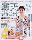 寒天ダイエット―便秘・肥満を解消し、高血圧・高血糖・高コレステロールを抑える (レディブティックシリーズ―料理 (2271))