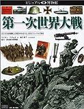 ビジュアル博物館 (第87巻) 第一次世界大戦