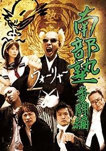 南部塾 糞闘編 [DVD]