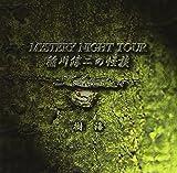 稲川淳二の怪談 MYSTERY NIGHT TOUR  Selection6 「樹 海」 画像