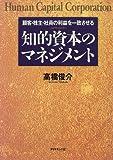 知的資本のマネジメント―顧客・株主・社員の...