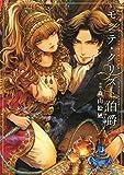 モンテ・クリスト伯爵 (ジェッツコミックス)