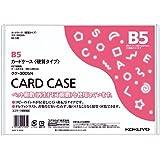コクヨ カードケース クリアケース 環境対応 硬質タイプ B5 クケ-3005N