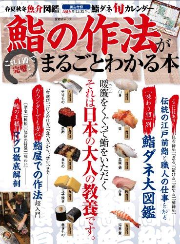 鮨の作法がまるごとわかる本 (晋遊舎ムック)の詳細を見る