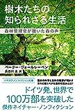 樹木たちの知られざる生活: 森林管理官が聴いた森の声 (ハヤカワ・ノンフィクション文庫) 画像
