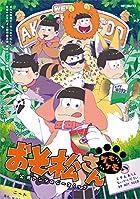 おそ松さん 公式アンソロジーコミック ケモケモ