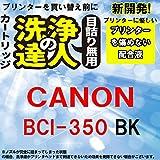 洗浄の達人 プリンター目詰まりヘッドクリーニング洗浄液 キヤノン BCI-350 ブラック BK