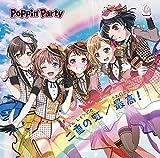 「バンドリ!」Poppin'Partyの10thシングル「二重の虹/最高」&Roseliaの6thシングル「R」が7月発売。限定盤はライブBD同梱