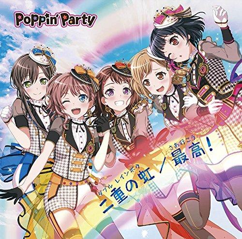 「Poppin'Party/二重の虹(ダブル レインボウ)」はガルパのシナリオにリンクしたシングル曲の画像
