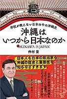 仲村 覚 (著)(7)新品: ¥ 1,620ポイント:16pt (1%)13点の新品/中古品を見る:¥ 1,300より