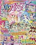 アイカツフレンズ! DREAM3 2019年 09 月号 [雑誌]: ちゃお 増刊