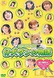 メイキング・オブ 仔犬ダンの物語 [DVD]