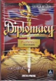 Diplomacy ディプロマシー 完全日本語版