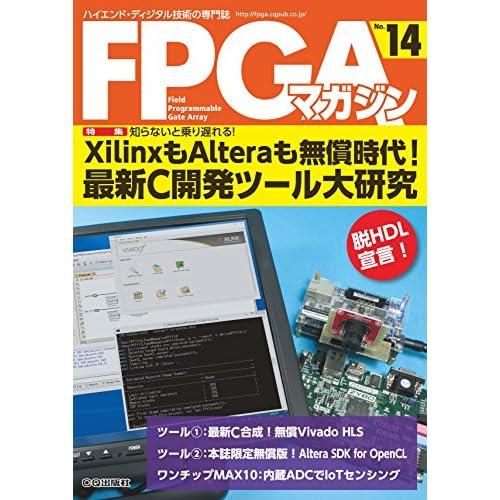 FPGAマガジンNo.14