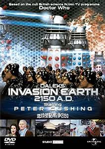 地球侵略戦争2150 [DVD]