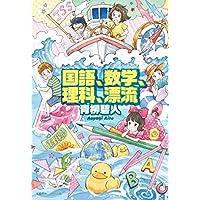 国語、数学、理科、漂流 (文春e-book)