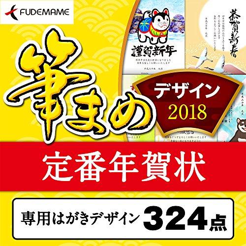 筆まめデザイン2018 定番年賀状 ダウンロード版(最新)|...