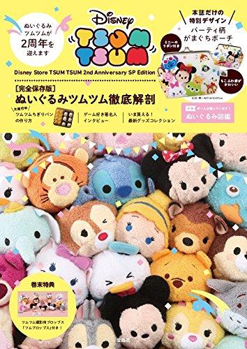Disney TSUM TSUM ~Disney Store TSUM TSUM 2nd Anniversary SP Edition (バラエティ) -