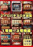レトロパチスロ大図鑑 1~3号機編 [2枚組SET] [DVD]