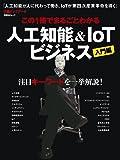 この1冊でまるごとわかる人工知能&IoTビジネス(日経BPムック)