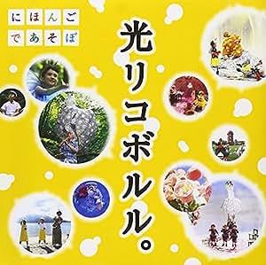 NHKにほんごであそぼ「光リコボルル。」