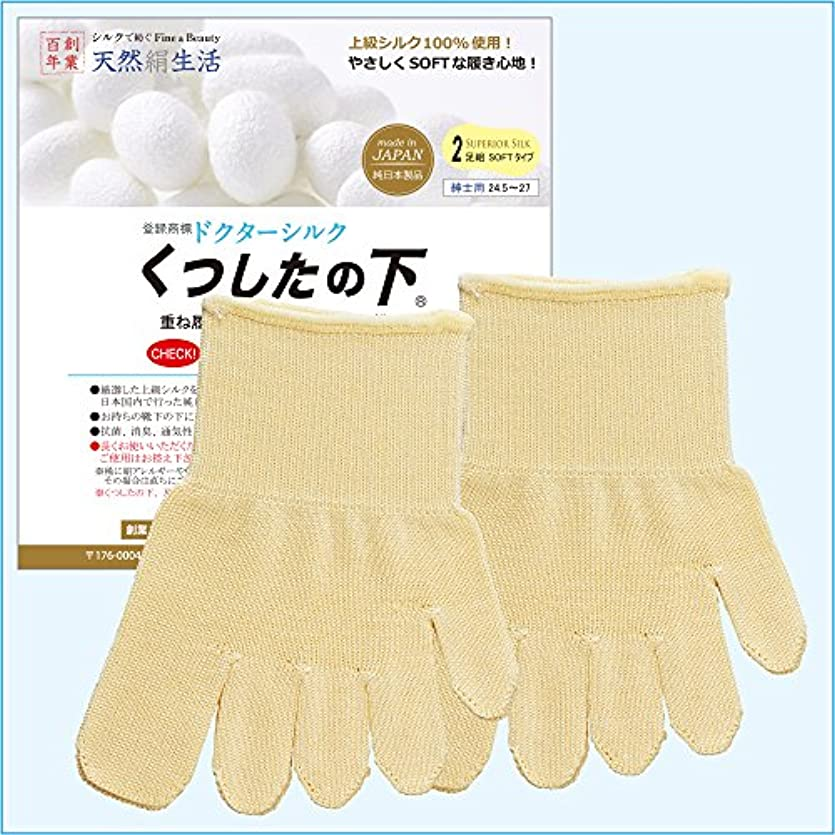 【純日本製】本物シルクの5本指靴下!-紳士用2足組 ドクターシルク「くつしたの下」レモン/蒸れ?水虫にも