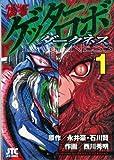 偽書ゲッターロボダークネス 1 (ジェッツコミックス)