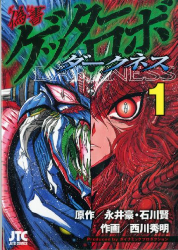偽書ゲッターロボダークネス 1 (ジェッツコミックス)の詳細を見る