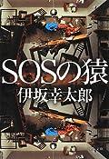 伊坂幸太郎『SOSの猿』の表紙画像