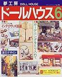 夢工房ドールハウス (No.6) (ブティック・ムック (No.190))